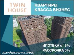 Квартиры Бизнес-Класса в ЖК Twin House