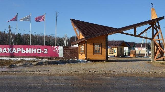 Коттеджный посёлок  «Захарьино-2» по адресу Московская обл, Можайский р-н, Захарьино-2 кп в 86.2км от МКАД предложения по цене от 900 000 руб.