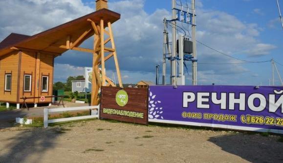 Коттеджный посёлок  «Речной» по адресу Московская обл, Можайский р-н, Речной кп в 87.5км от МКАД предложения по цене от 308 700 руб.