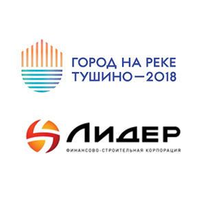 ФСК «Лидер» и «Город на реке «Тушино-2018» построят апартаменты