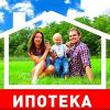 Ипотека в регионах  Сибири и Крайнего Севера